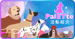 PalETte活動紹介
